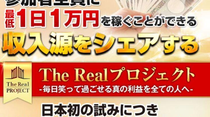 水島努 The Realプロジェクト