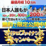 今井悠人 マイクロファイナンスキャンペーン