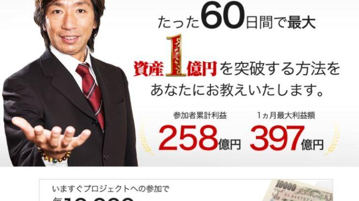 神尾総一郎 1MILLION PROJECT
