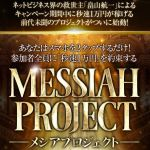 畠山航一 MESSIAH PROJECT