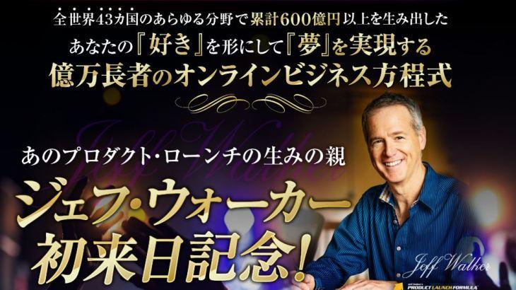 ジェフ・ウォーカー シード・ローンチ プロダクト・ローンチ5.0