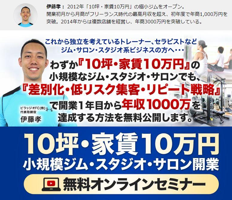 伊藤孝 10坪・家賃10万円無料オンラインセミナー