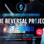 笠原翔 The Reversal Project