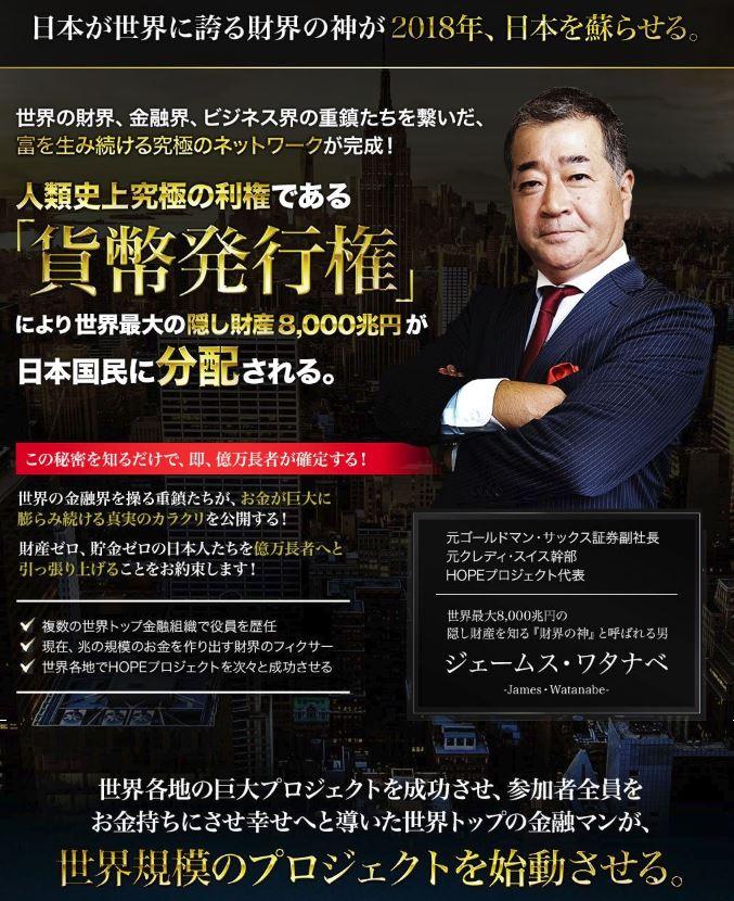ジェームス・ワタナベ JAPAN HOPEプロジェクト