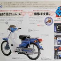 Honda Super Moped.