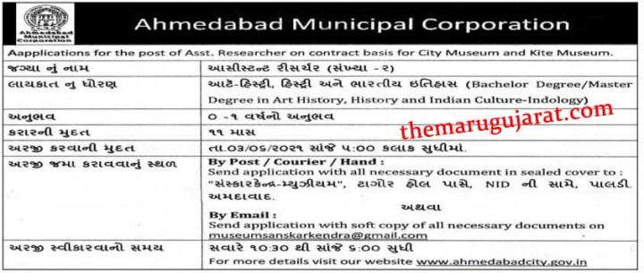Ahmedabad Municipal Corporation Recruitment For Assistant Researcher Posts 2021