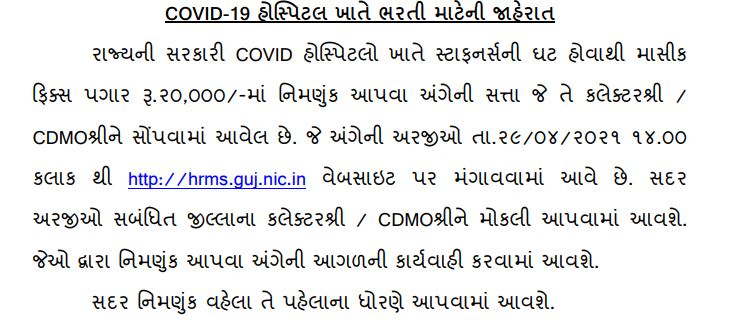 Health And Family Welfare Department Gujarat Recruitment For Staff Nurse 2021 Notice