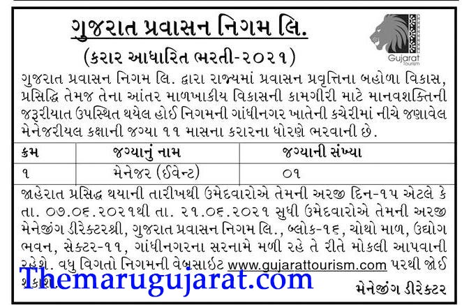 Tourism Corporation of Gujarat Recruitment For Manager Vacancy 2021
