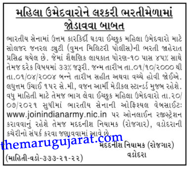 Women Military Police Recruitment 2021 - 100 Soldier General Duty