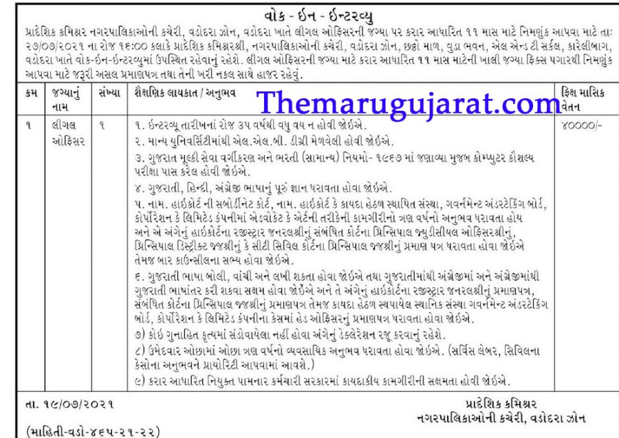 Regional Commissioner Municipality Office Vadodara Zone Recruitment For Legal Officer Posts 2021