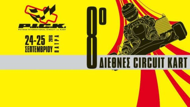 Patras International Circuit for Karts