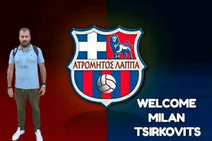 Ανέλαβε ο Μίλαν Τσίρκοβιτς στον Ατρόμητο Λάππα