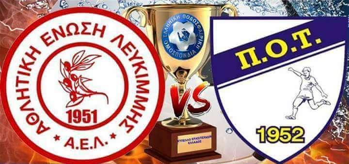 Συναγερμός στην πρωταθλήτρια Λευκίμμη για το ματς κυπέλλου με Τριγλία Χαλκιδικής