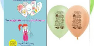 To κορίτσι με τα μπαλόνια