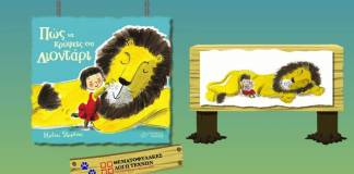 Πώς να κρύψεις ένα λιοντάρι