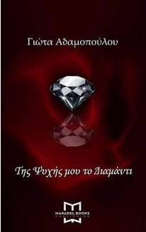 Το διαμάντι της ψυχής μου