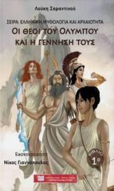 Οι Θεοί του Ολύμπου και η γέννησή τους