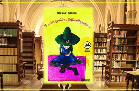 Η Μυστηριώδης Βιβλιοθηκάριος