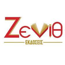 Εκδόσεις Ζενίθ