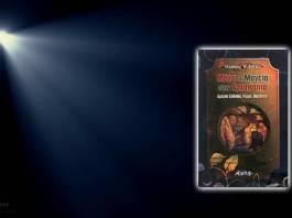 Μάγοι και Μαγεία στην Αρχαιότητα
