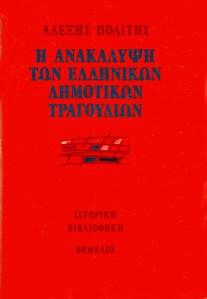 Η ανακάλυψη των ελληνικών δημοτικών τραγουδιών