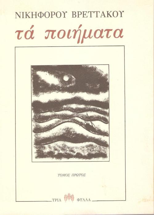 Τα Ποιήματα. Α΄ τόμος: 1929-1961