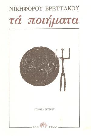 Τα Ποιήματα. Β΄ τόμος: 1961-1976