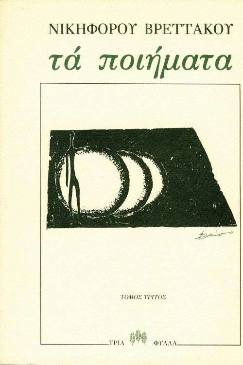 Τα Ποιήματα. Γ΄ τόμος: 1978-1988