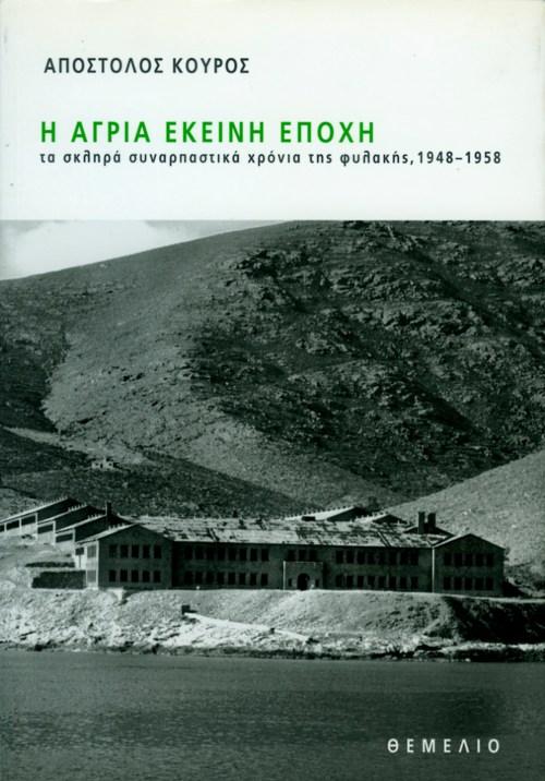 Η άγρια εκείνη εποχή. Τα σκληρά συναρπαστικά χρόνια της φυλακής, 1948-1958