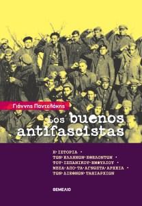 Los buenos antifascistas Η ιστορία των ελλήνων εθελοντών του ισπανικού Εμφυλίου μέσα από τα άγνωστα αρχεία των Διεθνών Ταξιαρχιών