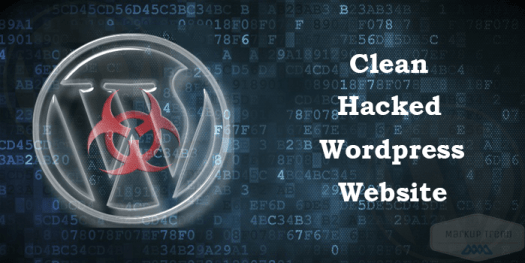 clean-hacked-wordpress-website-markuptrend