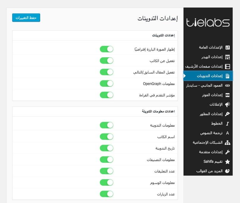 لوحة التحكم تدعم العربية