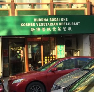 There are apparently another Buddha Bodai but the one on 5 Mott St is the original one