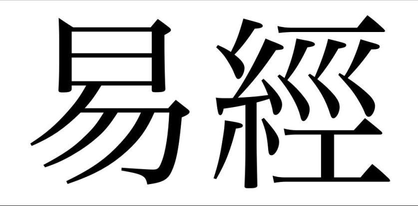 Yi-Jing-Characters