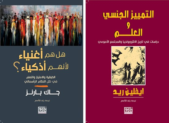 Are They Rich Because They're Smart, left, by SWP National Secretary Jack Barnes, and Sexism and Science by Evelyn Reed, have just been released in Arabic by Lebanese publisher Trigraphics Design and Printing. Titles have been big sellers at book fairs in Mideast.