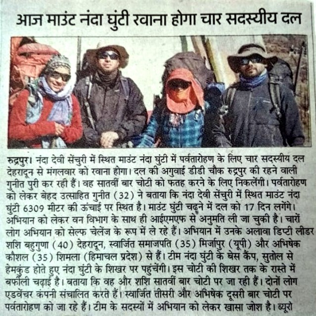 Mount Nanda Ghunti Expedition News Amar Ujala Rudrapur 29May2018
