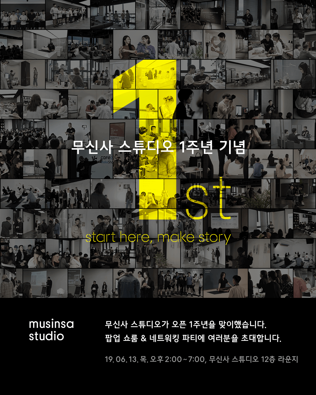 Musinsa Studio 1st Anniversary — Pop-up Showroom & Networking Party