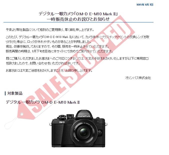 Olympus E-M10 Mark II « NEW CAMERA