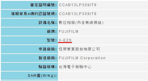 Fuji-X-E2S-reg-img