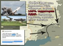 """MRLS """"Smertch"""", 300mm, have a range of 90km and cover 100% of the territory of the occupied by Russia enclave. The occupied by Russia enclave can be paralyzed after a week of systematic use of Ukrainian artillery. But there is a SABOTAGE of Ukrainian army by its own generals, officers and bureaucracy. Indeed, Ukraine is controlled by a Regime of Internal Occupation. All the bureaucratic machine is subdued and participates in a massive sabotage. Notably, the saboteurs are: the president of Ukraine Poroshenko, who is a confused idiot and a puppet of the """"External Rule"""", a war criminal for crimes against own army and population; the Chief of Staff general Muzhenko; the majority of """"yes-men"""" officers who execute criminal orders NOT to use the artillery and other effective means to destroy the enemy."""