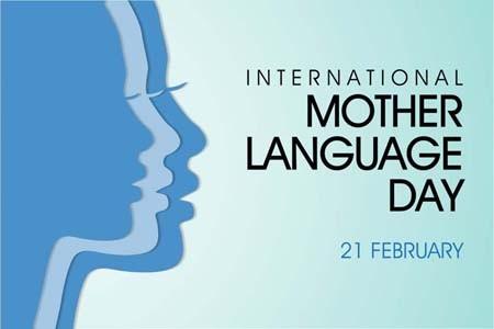 https://thenewse.com/wp-content/uploads/Mother-Language-Day.jpg