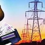 बिजली उपभोक्ताओं को मध्य प्रदेश सरकार ने दी बड़ी राहत