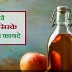 Apple Cider Vinegar: सेब के सिरके के इन 7 हेल्थ बेनिफ़िट्स के बारे में नहीं जानते होंगे आप!