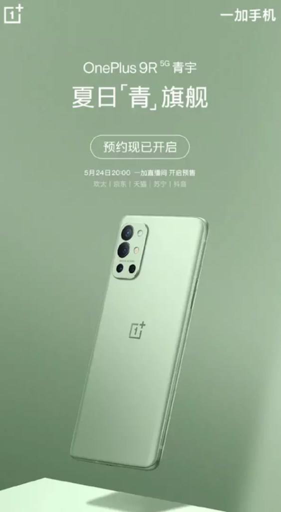 OnePlus 9R's new green edition announced, will be available from 24th May