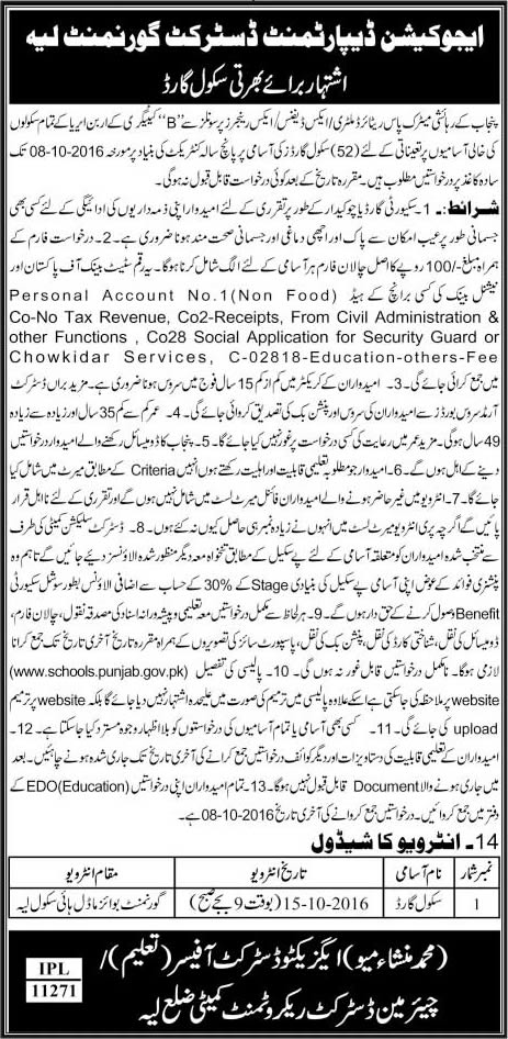 Layyah Education Department Govt School Security Guard Jobs 2016 Application Form District Layyah, Punjab