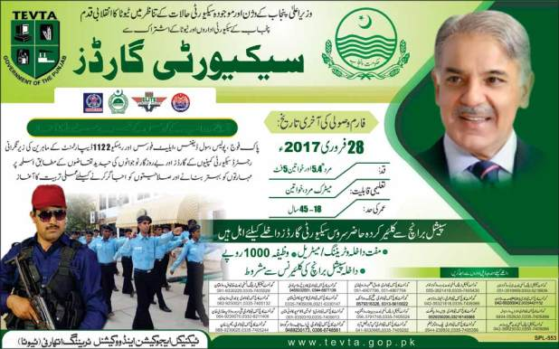 Technical Education & Vocational Training Authority 2017 Trainees for Free Courses Security Guards Last Date Educational Details