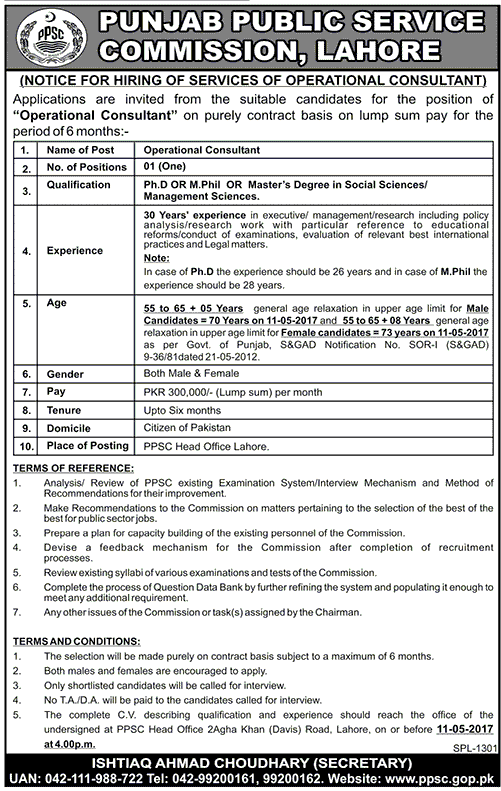 Punjab PPSC Lahore Service of Operational Consultant Department Jobs 2021 Exams Online Registration Eligibility Criteria Schedule and Dates