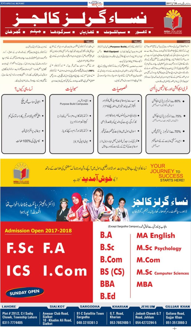 Nisa Girls College Admission 2017 In FA FSC BA BSC Eligibility Criteria Last Date Merit Based Scholarships Application