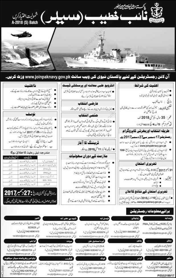 Join Pakistan Navy as Naib Khateeb Sailor 2017-18 Online Registration Written Test Eligibility Criteria