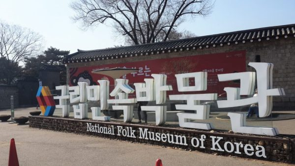 seoul national folk museum thenomadqueen